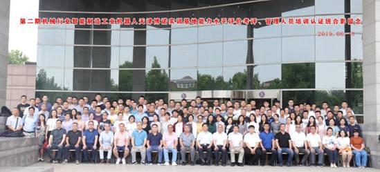 第二期机械行业智能制造工业机器人天津博诺实训基地能力水平评价考评、管理人员培训认证班在天津隆重举行
