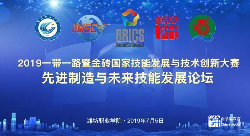 """""""2019金砖+大赛之先进制造与未来技能发展论坛""""在潍坊职业学院举行"""