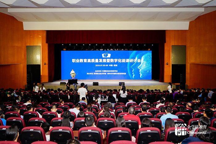 职业教育高质量发展暨数字化说课研讨会在深圳职业技术学院召开