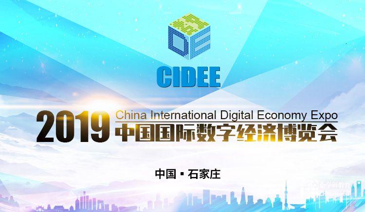 首届全球数字经济联盟峰会即将在石家庄隆重举办