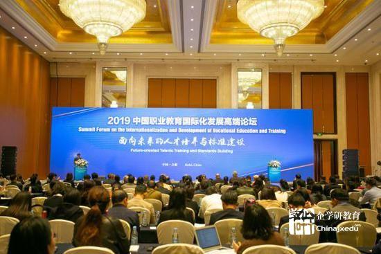2019中国职业教育国际化发展高端论坛举行