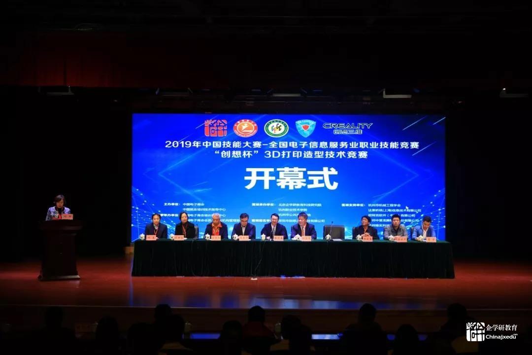国内首个3D打印领域国家级赛事在杭州职业技术学院举行