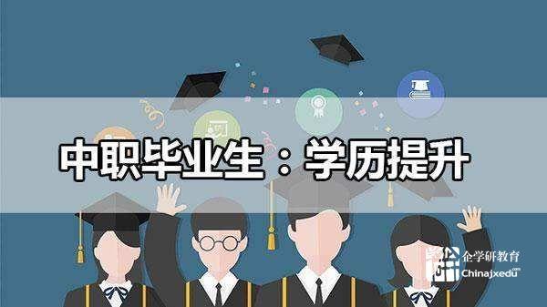 """中职毕业生升学比例超60% 江苏职业教育""""大有可为"""""""