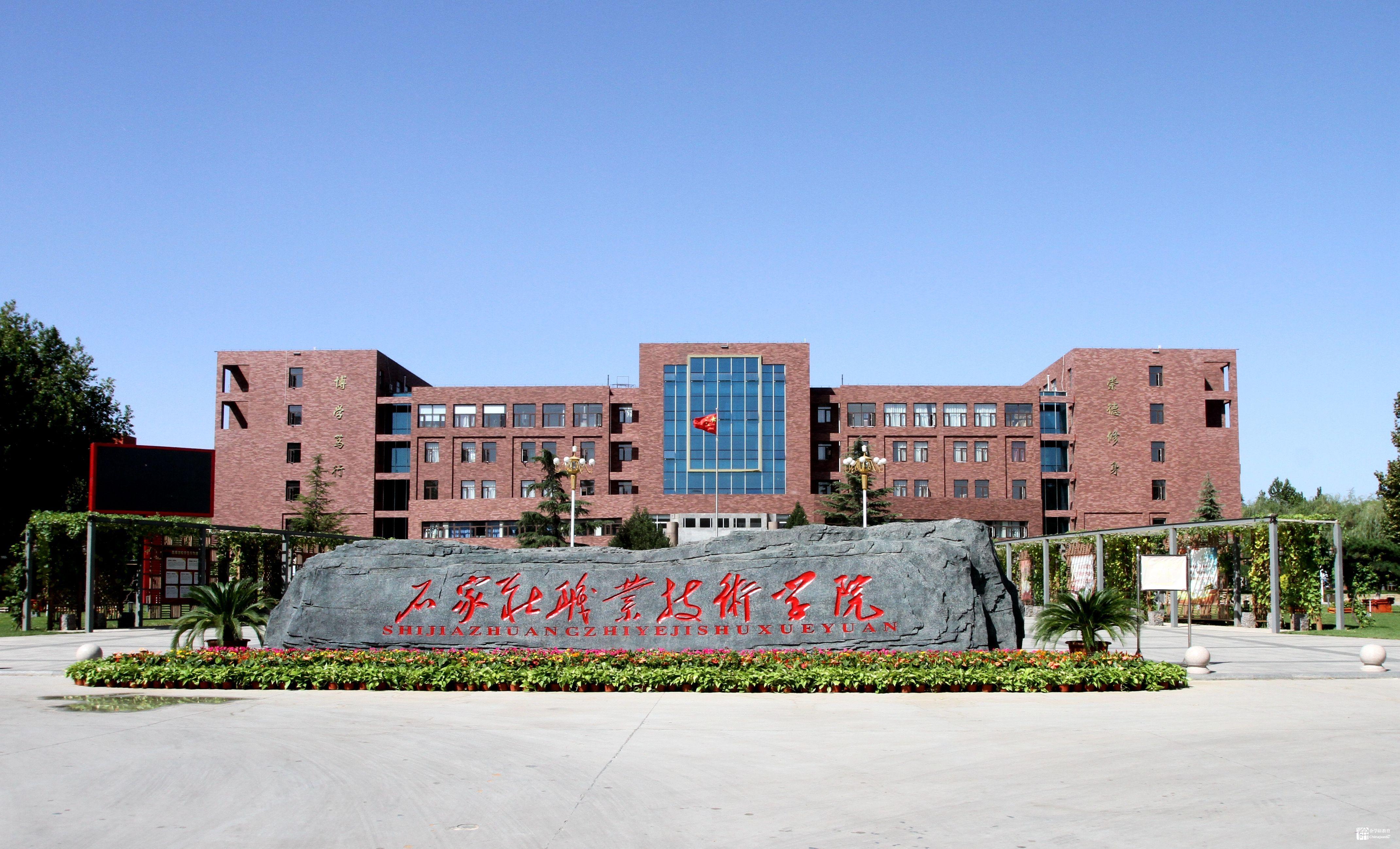 石家庄职业技术学院:跨界融合 服务社会 打造高职教育新高地