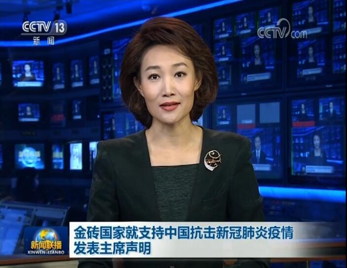 金砖国家就支持中国抗击新冠肺炎疫情发表主席声明