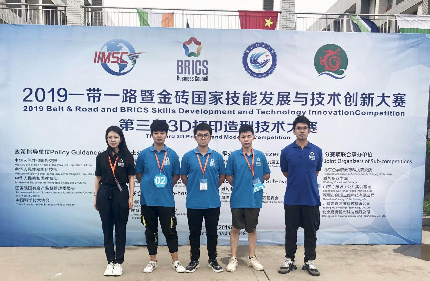 潍坊工商职业学院_2020企学研一带一路金砖国家大赛 - 企学研一带一路金砖国家大赛