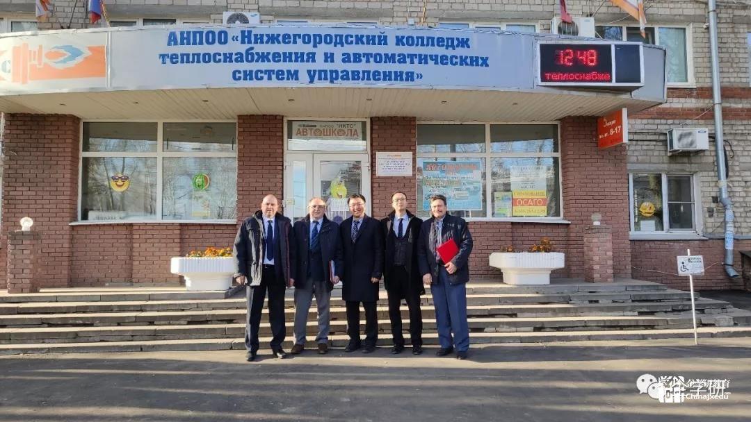 企学研访问俄罗斯下诺夫哥罗德热力与自动化控制学院