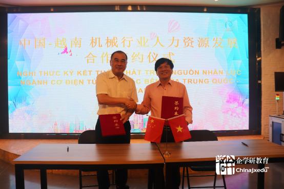 中国-越南 机械行业人力资源发展合作签约