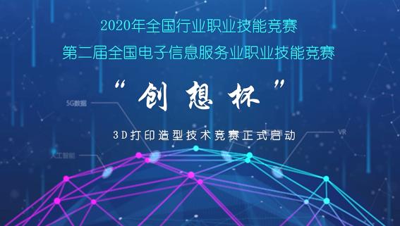 """2020年全国行业职业技能竞赛-第二届""""创想杯""""3D打印造型技术竞赛云端启动大会会议纪要"""
