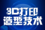 """2020 年全国行业职业技能竞赛第二届全国电子信息服务业职业技能竞赛 -""""创想杯""""3D 打印造型技术竞赛报名通知"""