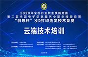 """2020全国行业职业技能竞赛-第二届全国电子信息服务业职业技能竞赛-""""创想杯""""3D打印造型技术竞赛赛前培训说明"""