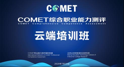 COMET职业能力云端培训会议纪要