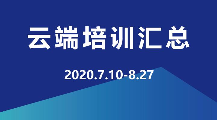 2020年7月-9月,企学研云端直播培训资源汇总,欢迎学习!