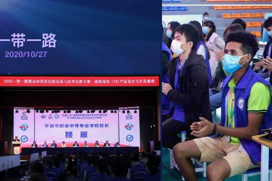 2020一带一路暨金砖大赛第三届虚拟现实(VR)产品设计与开发大赛隆重开幕
