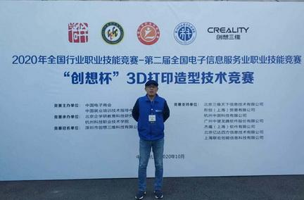 """抚顺市第一中等职业技术专业学校教师参加""""创想杯""""3D打印造型技术竞赛"""