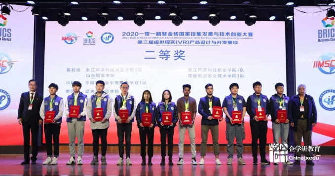 """山东职业学院在2020""""一带一路""""暨金砖国家VR大赛中获二等奖"""