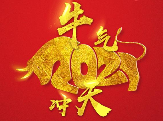 2021年春节放假安排!