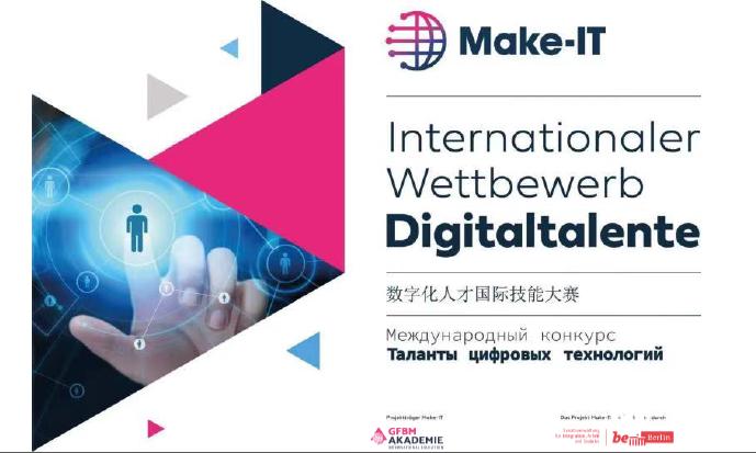 2021首届德国柏林国际数字化人才创新技能大赛新春云端高峰论坛成功举办