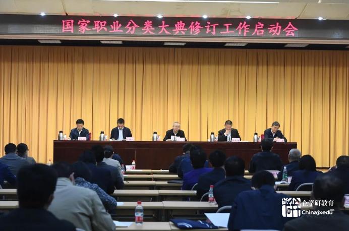 国家职业分类大典修订工作启动会在北京召开