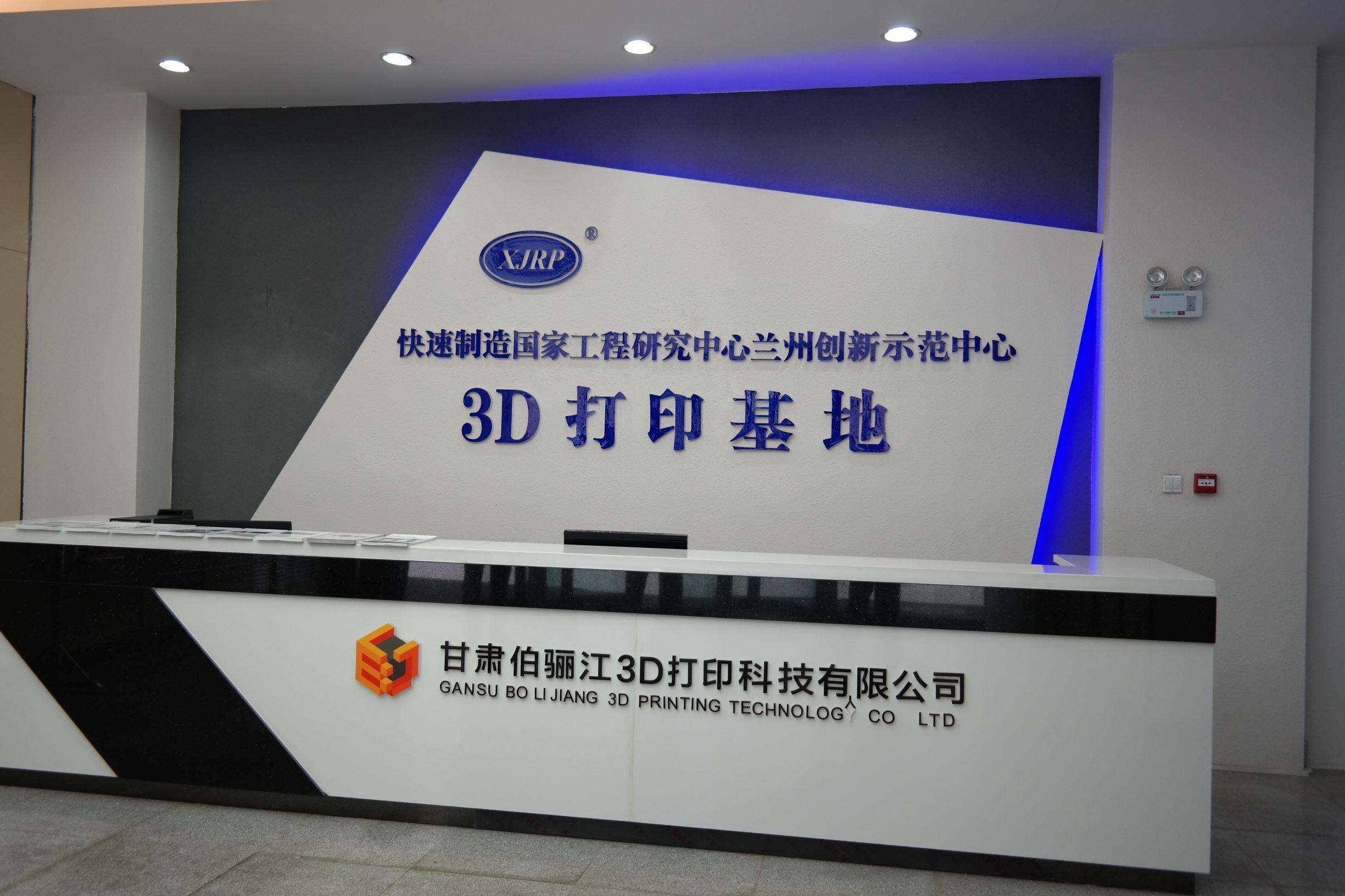 2021 一带一路暨金砖大赛之3D打印造型技术大赛(工业级光固化3D打印赛道)集训营通知