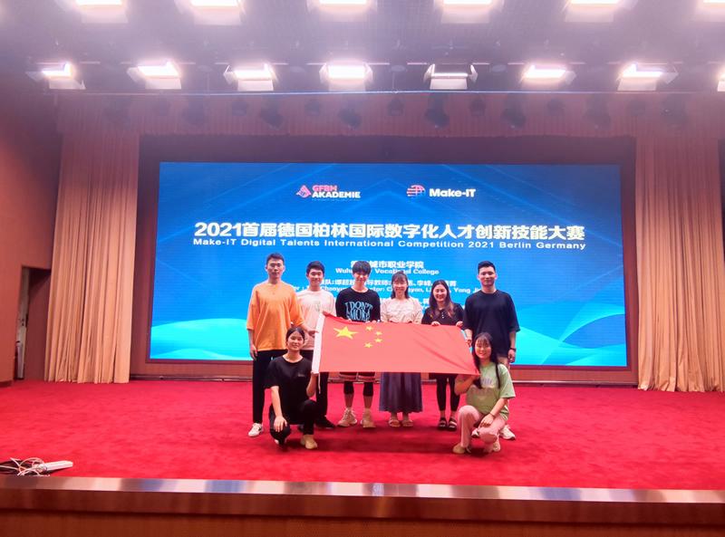 2021首届德国柏林国际数字化人才创新技能大赛中国赛区选拔赛表彰决定