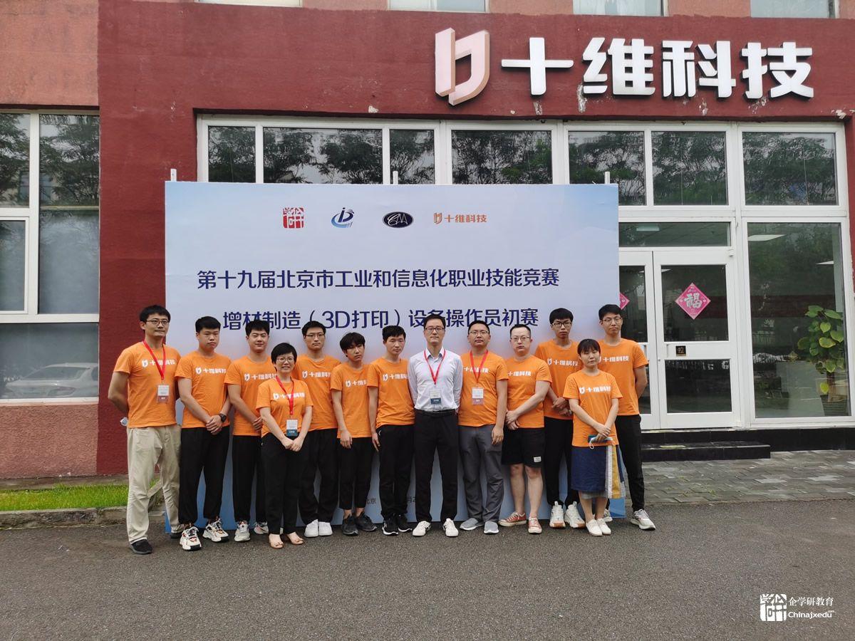 第十九届北京市工业和信息化职业技能竞赛增材制造(3D打印)设备操作员竞赛初赛