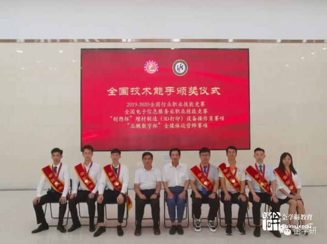 全国电子信息服务业职业技能竞赛-3D打印造型技术赛项全国技术能手颁奖仪式在京召开