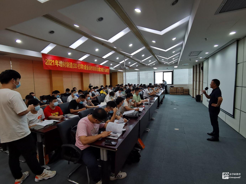 祝贺-中国兵器装备集团+浙江省3D打印技术培训综合场顺利开班!