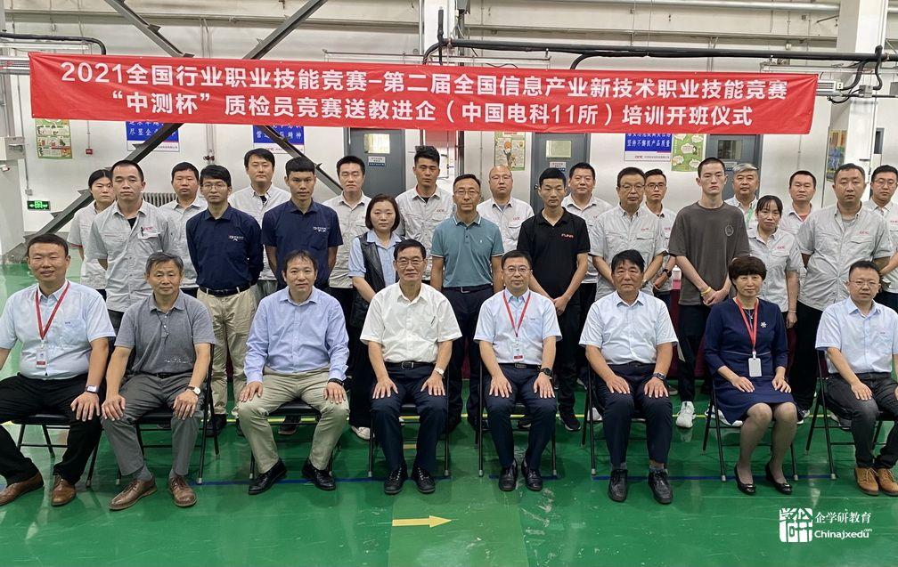 祝贺-中国电子科技集团11研究所送教进企质检员技术培训班顺利开班!