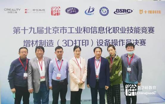 第十九届北京市工业和信息化职业技能竞赛之增材制造(3D打印)设备操作员决赛圆满成功