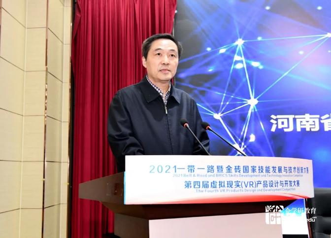 一带一路暨金砖大赛第四届虚拟现实(VR)设计大赛在中国郑州开幕