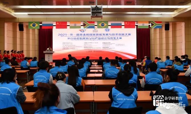 一带一路暨金砖大赛第四届虚拟现实(VR)设计大赛在郑州闭幕